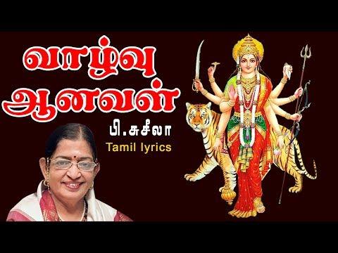 Vazhvu Anaval Lyrical Song | P Susheela | வாழ்வு ஆனவள்  | துர்கா தேவி சரணம் |