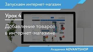 Академия AdvantShop. Урок 4. Добавление товаров в интернет-магазине