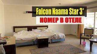 Номер в Falcon Naama Star 3 Шарм Эль Шейх 2020 Египет Фалкон Наама Стар