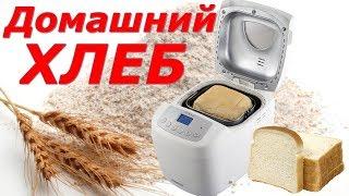 Домашний ПРОСТОЙ ХЛЕБ. Выпекаем хлеб в хлебопечке ORION(подробный рецепт)