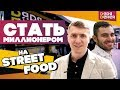 Как заработать миллионы на street food? Бизнес по франшизе. Розыгрыш!