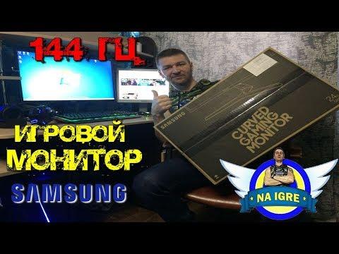 Мой Новый Игровой Монитор Samsung C24RG50FQI - 144 герца