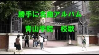 港区青山の青山学院の校歌を、NHK名曲アルバム風に編集いたしました...