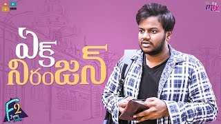 Ek Niranjan || EP 17 || F2 || Funny Family || The Mix By Wirally || Tamada Media