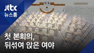 '화합형 좌석배치' 서로 뒤섞여 앉은 여야…지속될까? / JTBC 뉴스룸