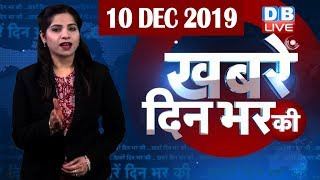 दिनभर की बड़ी ख़बरें | din bhar ki khabar | Hindi News India |Top News | latest news | CAB | #DBLIVE