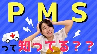 【PMS】月経前症候群って知ってる?症状や治療を超解説!