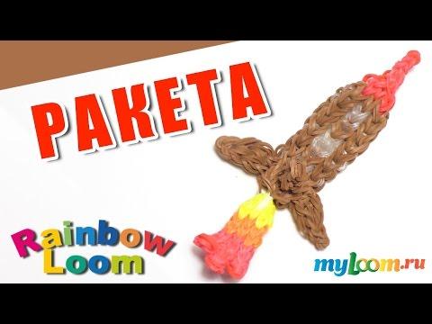 Смотреть онлайн РАКЕТА к 23 февраля из резинок Rainbow Loom Bands. Урок 445. Как сплести РАКЕТУ из резиночек.