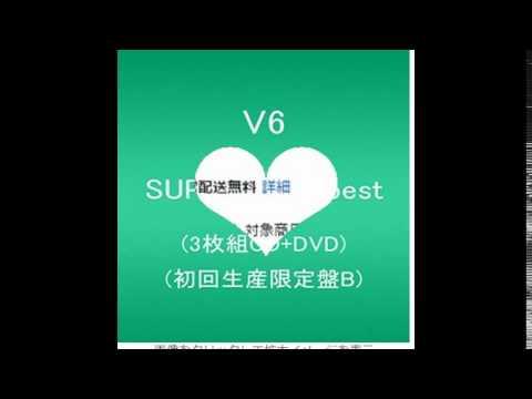 V6「SUPER Ver best」(3枚組CD+DVD)(初回生産限定盤B) CD+DVD, Limited Edition V6