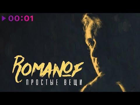 Romanof - Простые вещи | Official Audio | 2018
