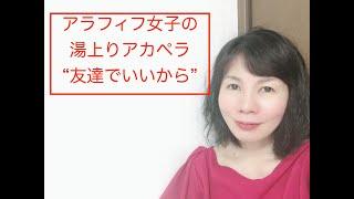 MIYAです! お風呂に入っていたら、何だか歌いたくなったので歌いました。 曲は、高橋由美子さんの「友達でいいから」。 (ドラマ「南くんの恋人」主題歌) 高橋由美子さんとい ...