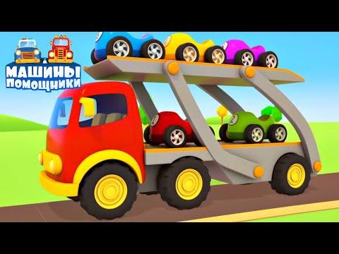 Мультфильм про машину с
