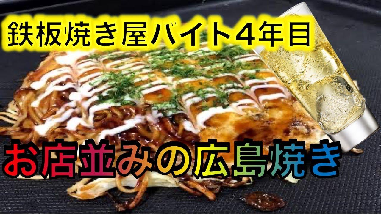 【料理動画】鉄板焼き屋の兄さんが広島焼きをつくったらしい