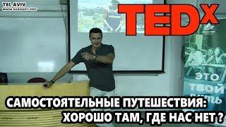 TEDx | Самостоятельные путешествия: хорошо там, где нас нет? | Михаил Зейфман