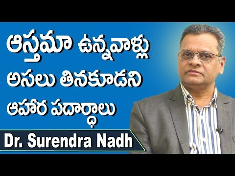 Foods To Avoid If You Have Asthma   Diet For Asthma Patients   Dr. Surendra Nadh   Doctors Tv Telugu