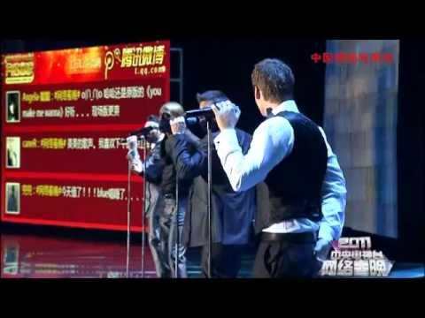2011年网络春晚 歌曲《You Make Me Wanna》 Blue| CCTV春晚
