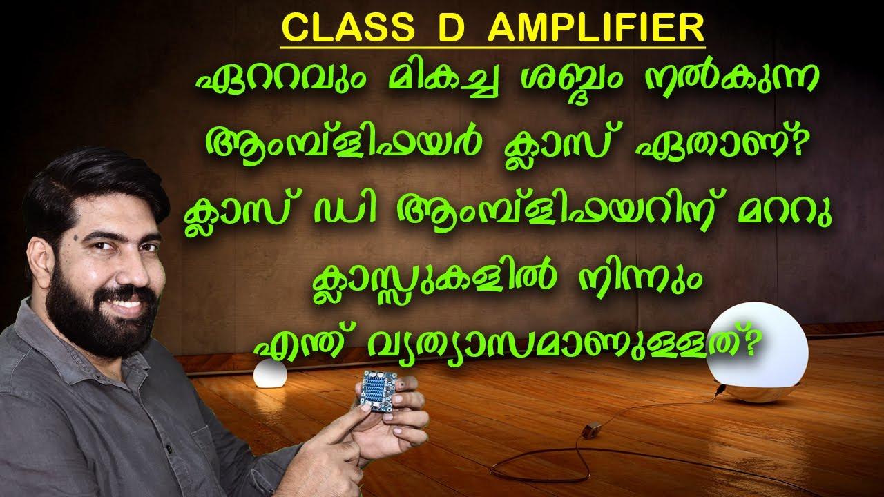 ക്ലാസ് D ആംപ്ലിഫയർ    Class D Amplifier Explained in Malayalam