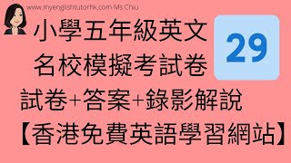 Publication Date: 2020-10-04 | Video Title: 香港灣仔活道聖若瑟小學模擬試卷 Level 5 Mock P