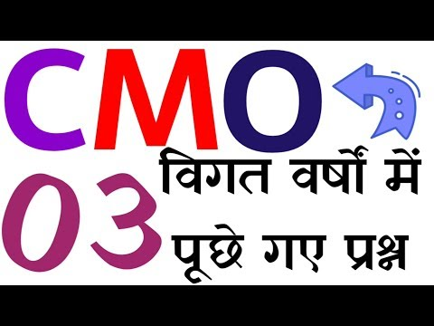 CMO Expected Questions - 03 | CMO Exam Previous Year MCQ #StudyCircle702