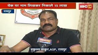 Raipur News CG: सूदखोरी के मामले बढ़े   Cheque पर नाम लिखकर निकाले 15 लाख