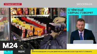 В вендинговых аппаратах метро появились медицинские маски - Москва 24