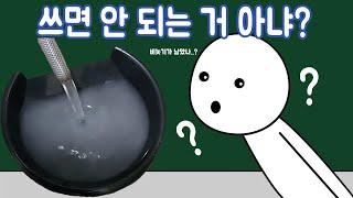수돗물 온수는 왜 뿌옇게 나오는 걸까?