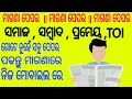 Read Samaj,Sambad,Times Of India and many more paper in your mobile for FREE #odia
