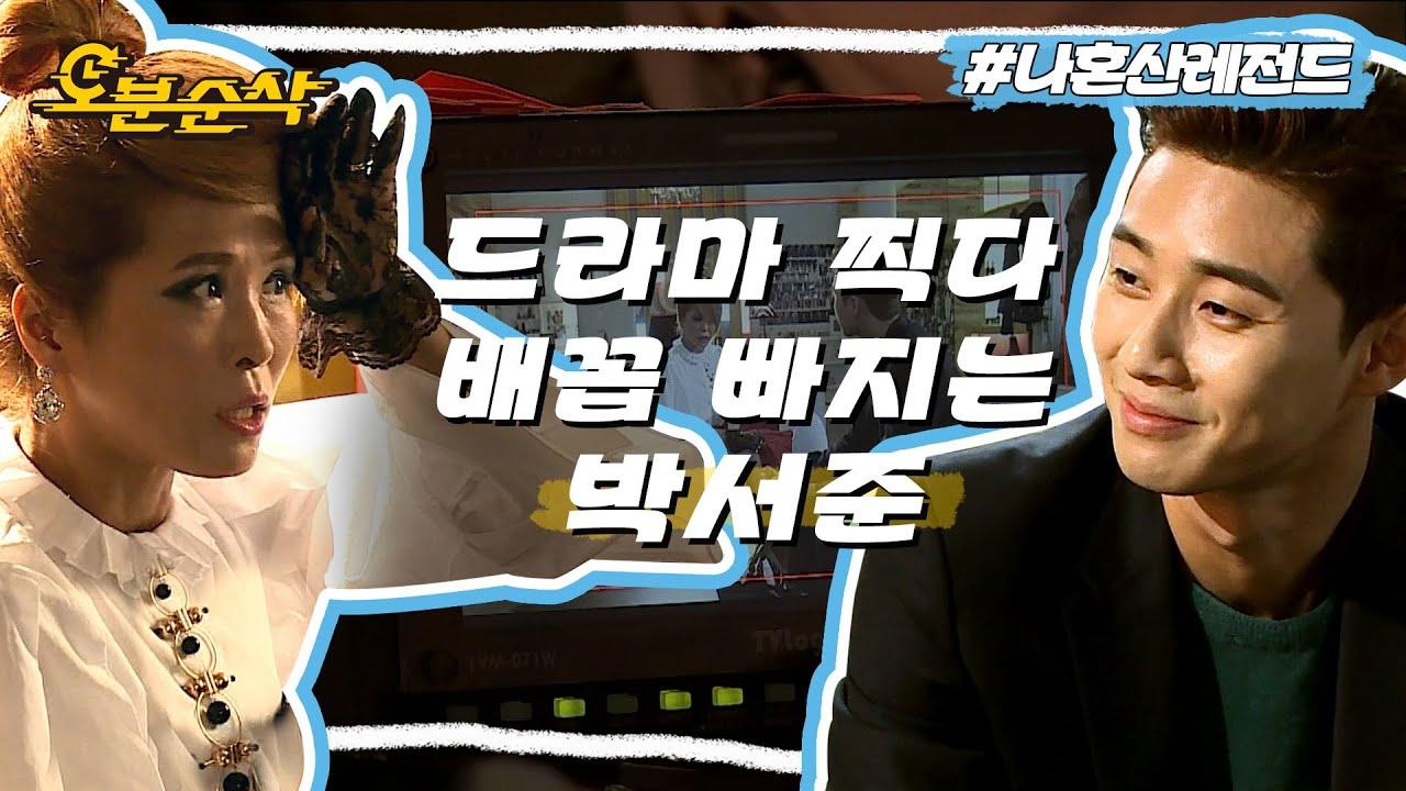 황석정 불꽃 코믹연기에 박서준 강제 웃참 챌린지| 나혼자산다⏱오분순삭 MBC150918방송