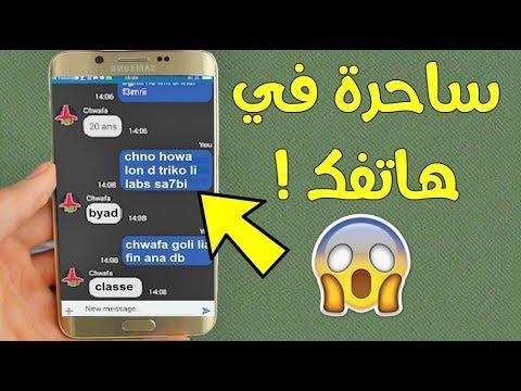 تطبيق خطير لساحرة مغربية يدهش مستعمليه بأجوبة صادمة ! أنظروا ماذا قالت لي ...