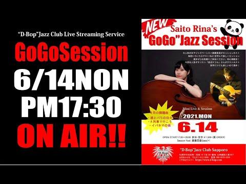 """【無料配信】斎藤里菜の""""D-Bop""""GoGo Jazzセッション!"""