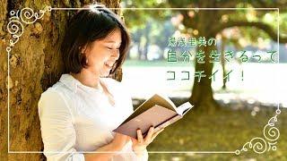 自分を生きるってココチイイ!Vol.5 ○○は心の風邪薬?! thumbnail