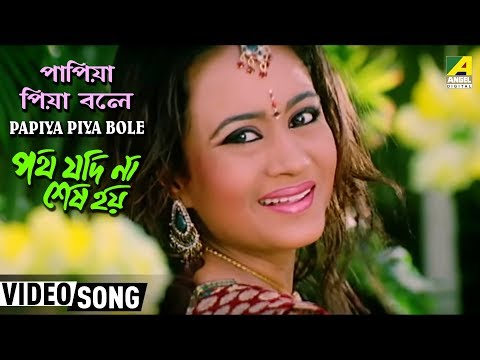 Papiya Piya Bole   Path Jodi Na Sesh Hoi   Bengali Movie