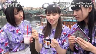 関連記事→ http://getnews.jp/archives/1919871 東京ディズニーシーのハ...