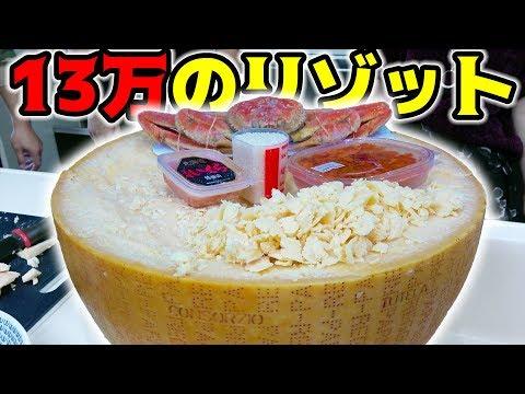 13万円のチーズでリゾットを作ったら美味すぎた・・・