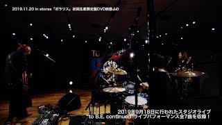 BLUE ENCOUNT 『ポラリス』初回生産限定盤DVDトレーラー【アニメ『僕のヒーローアカデミア』第4期オープニングテーマ】