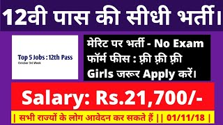 Top 5 Jobs :  12वी पास की सीधी भर्ती ,No Exam , Salary: 21,700 । 12th Pass Govt Jobs  Sarkari Naukri