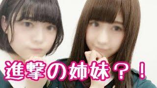 「進撃の土生」?!とは、もう、誰にも言わせない☆ 【動画に興味のある...