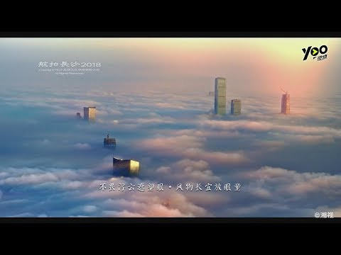 Changsha Aerial航拍长沙