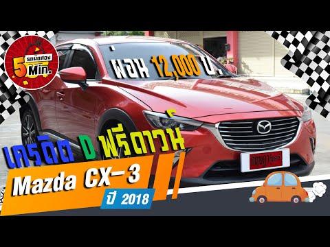 Mazda CX-3 มือสอง (มาสด้าซีเอ็กซ์3มือสอง) รถsuvสภาพดี ฟรีดาวน์ ดอกเบี้ยพิเศษ ผ่อนสบายๆ 12,000.-