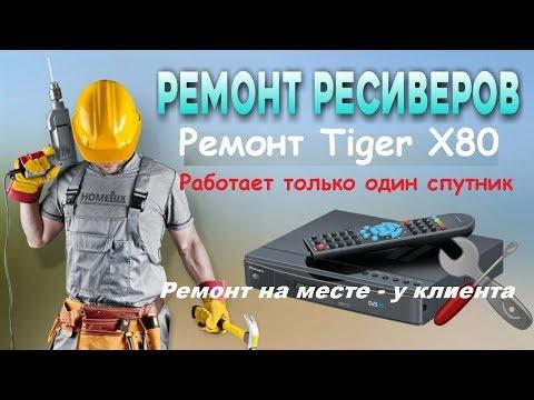 Ремонт ресивера Tiger X80  Работает только один спутник