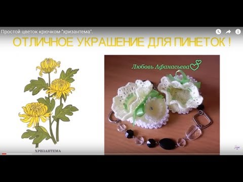 вязание цветы с крючком фото и