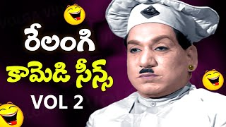 Relangi  (రేలంగి వెంకటరమయ్య) Telugu Movies Back 2 Back Old Comedy Scenes - Vol 2