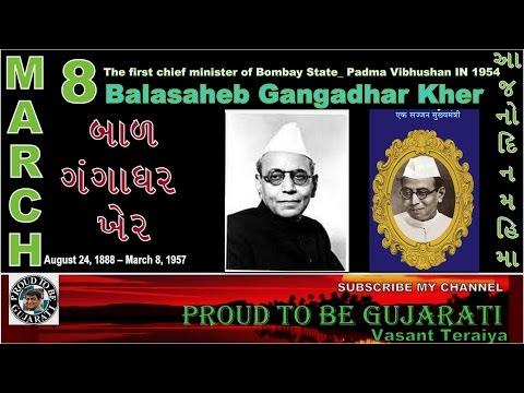 8 March Balasaheb Gangadhar Kher_the first chief minister of Bombay State@vasant teraiya