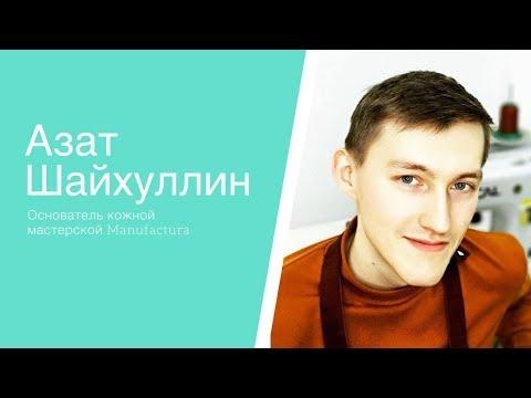 "Призер 11 поток  тренинг-игры ""10 Историй"" Азат Шайхуллин"