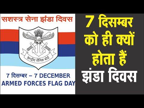 सशस्त्र सेना झंडा दिवस 7 दिसंबर को ही क्यों होता है ?  || Armed Forces Flag Day