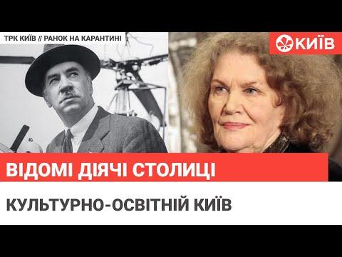 Телеканал Київ: Київські діячі культури, освіти та науки