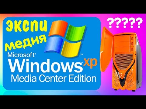 Установка Windows XP Media Center Edition на современный компьютер
