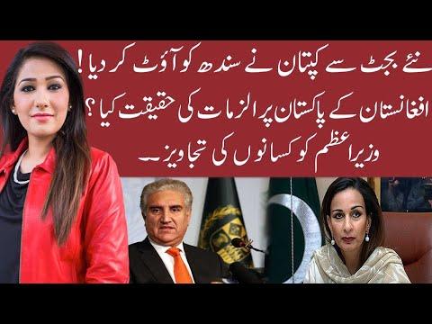 NIGHT EDITION   08 June 2021   Shazia Zeeshan   Shah Mahmood Qureshi   Sherry Rehman   92NewsHD thumbnail