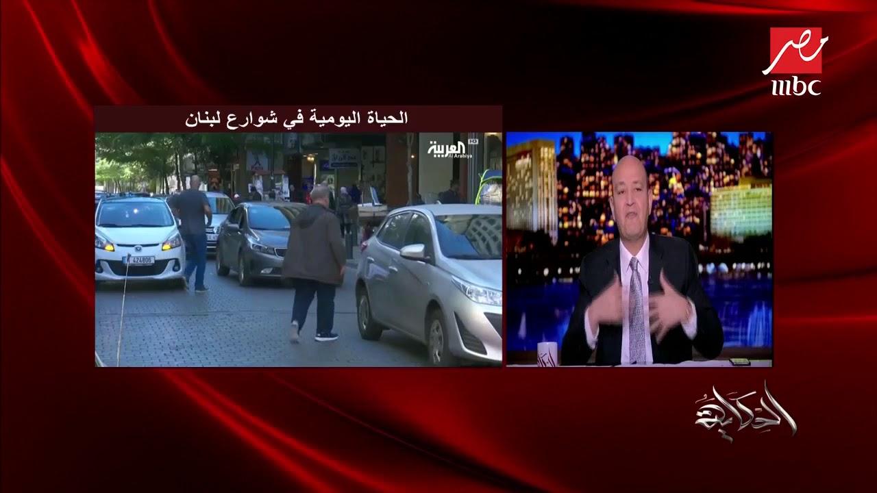 عمرو أديب يكشف تطورات الأوضاع في لبنان.. ويكشف: الحياة متوقفة والوضع صعب