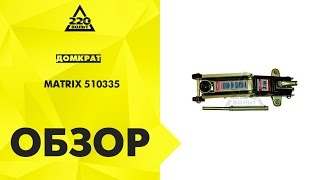 Домкрат MATRIX 510335